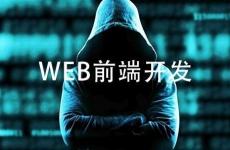 零基础怎么学习web前端 来武汉千硕教育