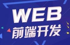 武汉学习web前端哪家比较好