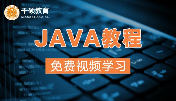Java安装和配置环境变量
